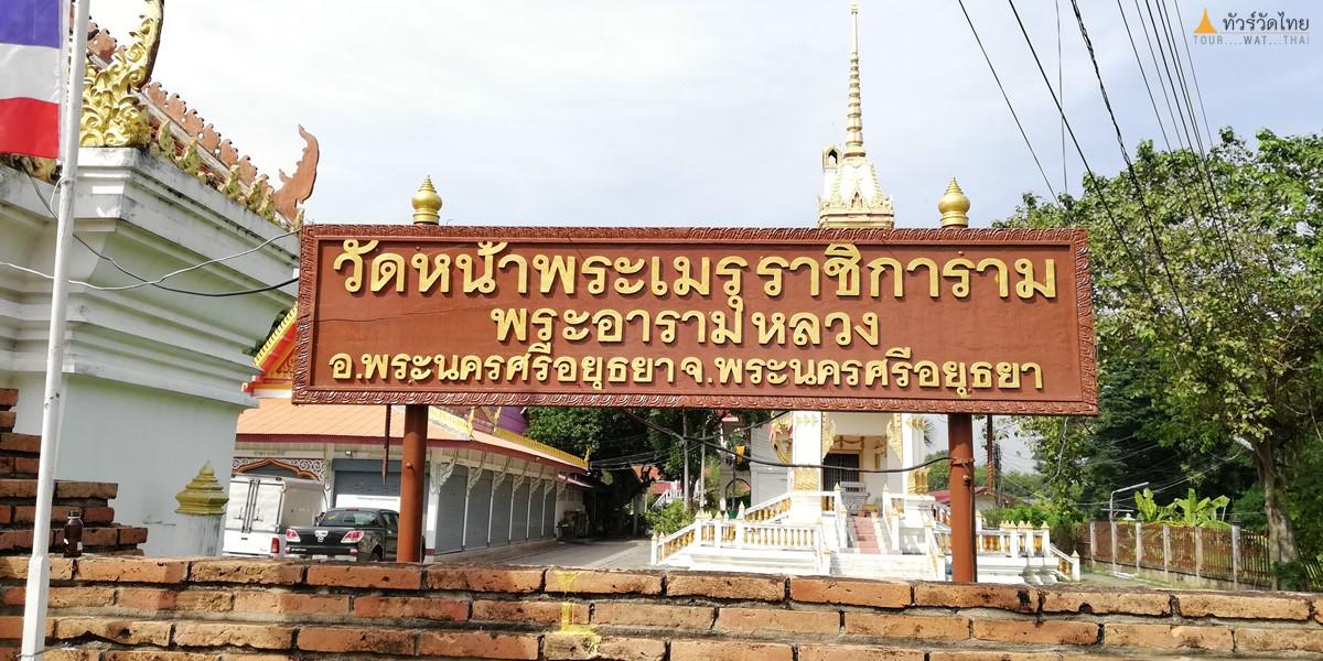 WatNaphrameru-Ayutthaya-26