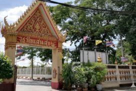 วัดแสนสุข (สำนักเรียนพระบาลี) ถนนสุวินทวงศ์ เขตมีนบุรี กรุงเทพมหานคร