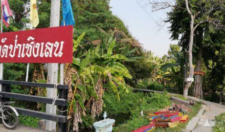 วัดป่าเชิงเลน - วัดป่ากลางกรุง ถนนจรัญสนิทวงศ์ 35 เขตบางกอกน้อย กรุงเทพมหานคร