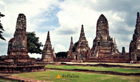 วัดไชยวัฒนาราม Wat Chai Watthanaram ต.บ้านป้อม อ.เมืองพระนครศรีอยุธยา จ.พระนครศรีอยุธยา