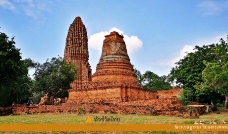 วัดวรเชษฐ์ Wat Worachet ต.บ้านป้อม อ.พระนครศรีอยุธยา จ.พระนครศรีอยุธยา