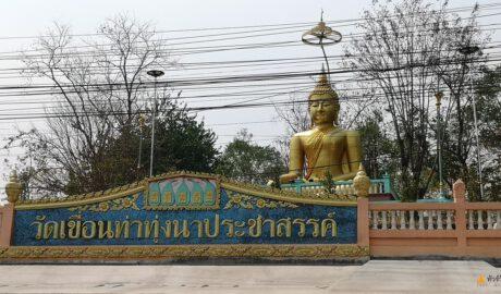 วัดเขื่อนท่าทุ่งนาประชาสวรรค์ Wat Khuean Tha Thung Na Prachasan กาญจนบุรี